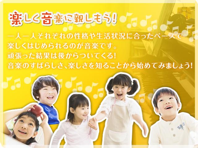 松崎音楽教室イメージ